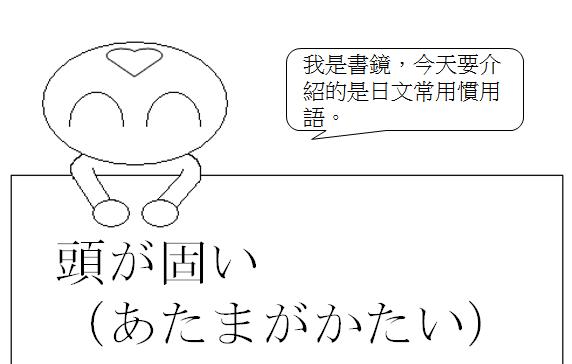 日文慣用語腦筋死板1