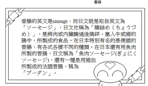 生活日文香腸