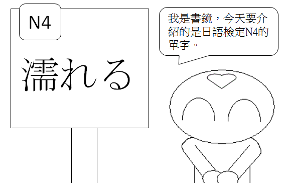 日文檢定N4濕1
