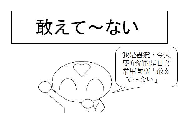 """日文句型未必不見得1"""""""