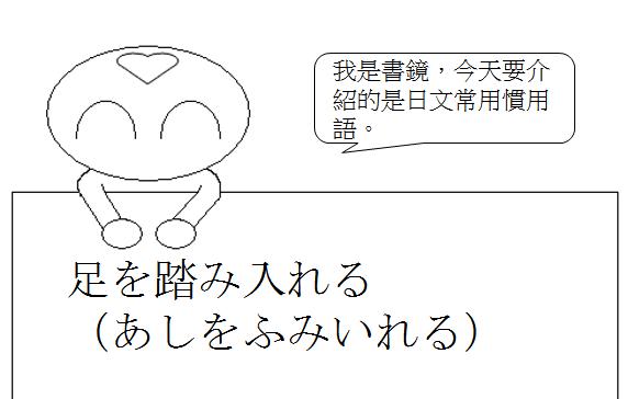 日文慣用語走入闖入1
