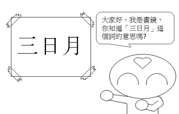 日文單字新月1