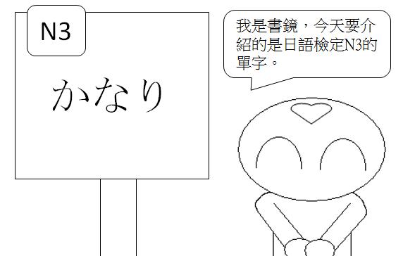 日文N3相當很1