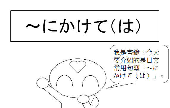 日文句型在方面1