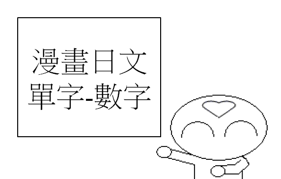數字的日文1