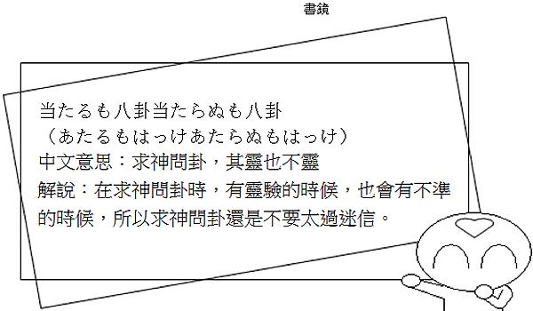 日文諺語求神問卦其靈也不靈