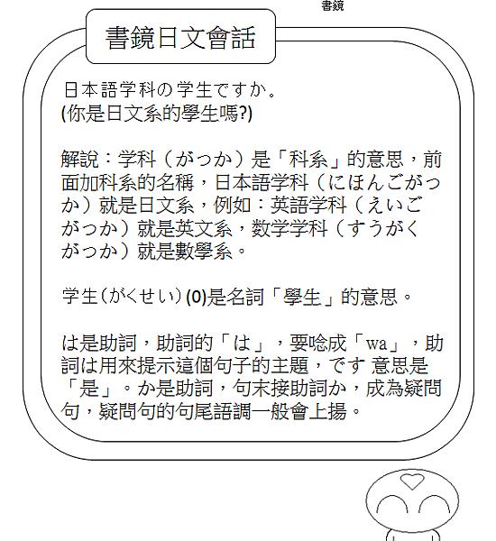 日文會話你是日文系的學生嗎