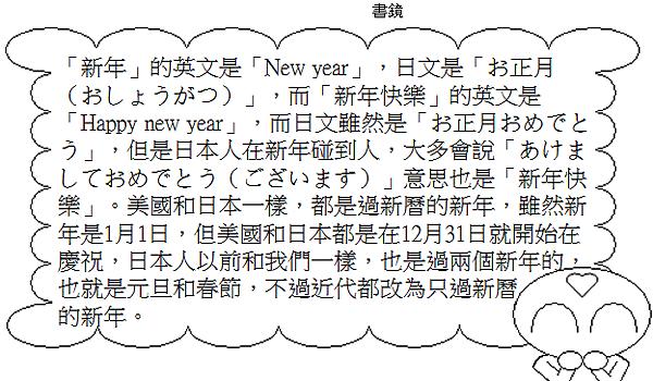 生活日文新年快樂