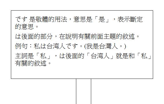 日文句型是3