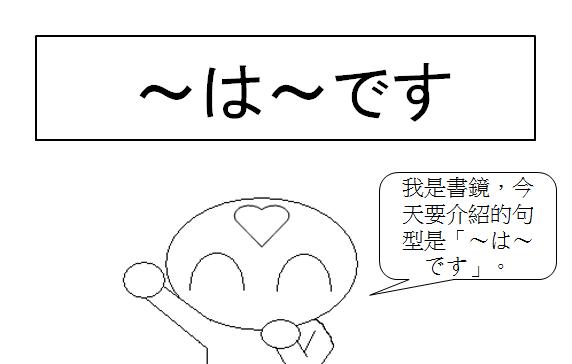 日文句型是1