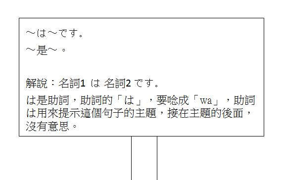 日文句型是2