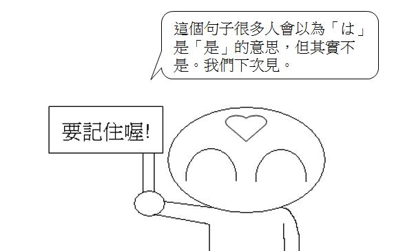 日文句型是4
