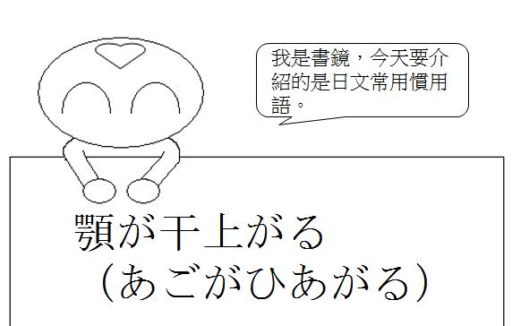 日文慣用語難以糊口1