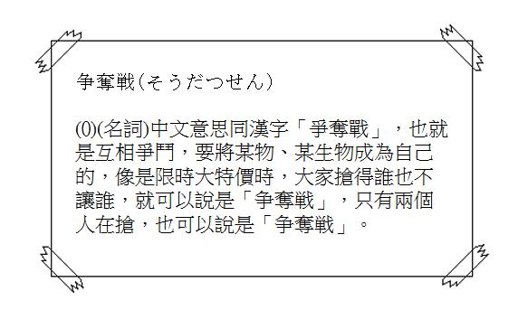 日文單字争奪戦2