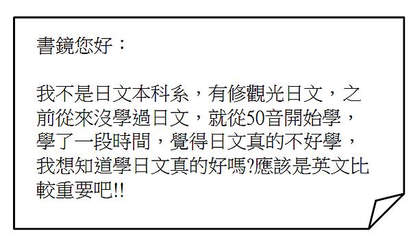 書鏡信箱學日文好嗎
