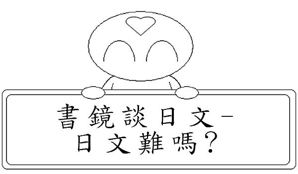 書鏡談日文日文難嗎