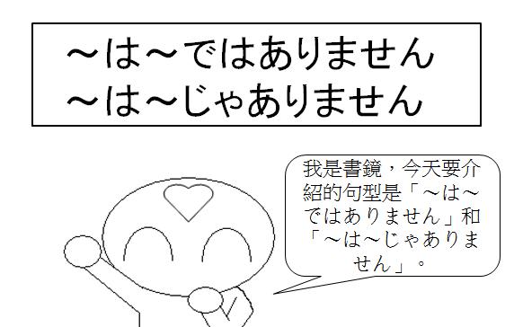 日文句型不是1