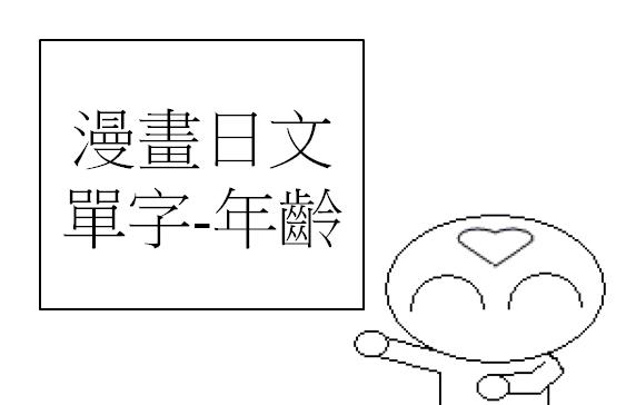 日文單字年齡年紀1
