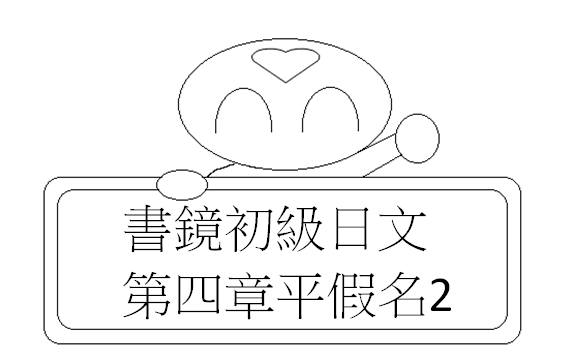 初級日文平假名21