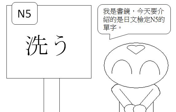 日文N5洗調查1