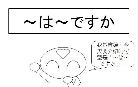 日文句型是嗎1