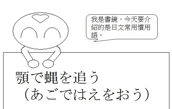 日文慣用語比喻身體衰弱1