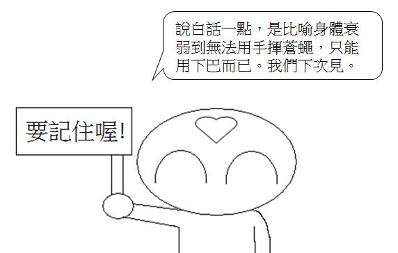 日文慣用語比喻身體衰弱3