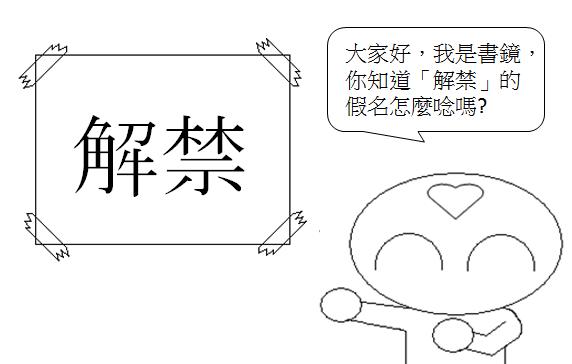 日文單字解禁1