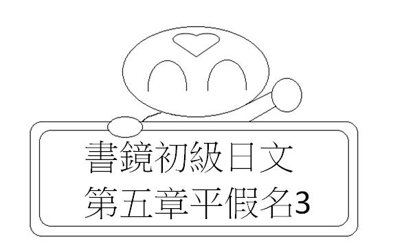 初級日文平假名31