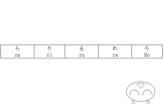 初級日文平假名311