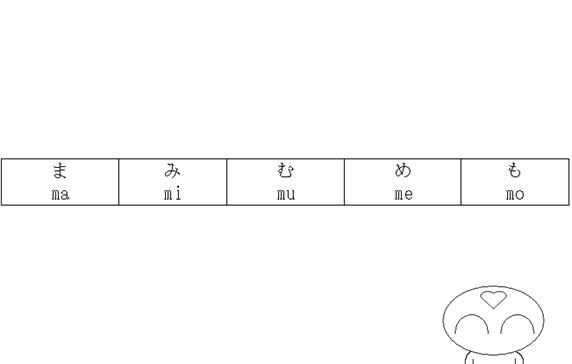 初級日文平假名33