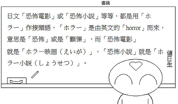 生活日文恐怖電影恐怖小說