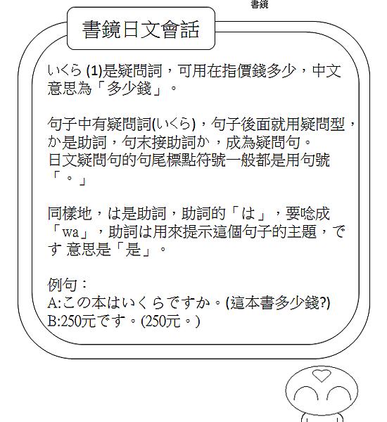 日文會話這本書多少錢2