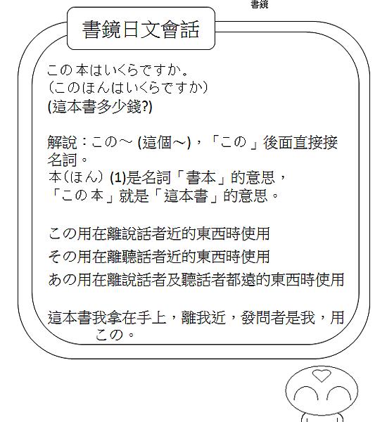 日文會話這本書多少錢1