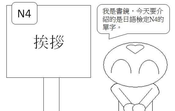 日文N4打招呼致詞1