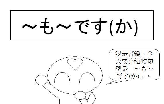 日文句型也是1