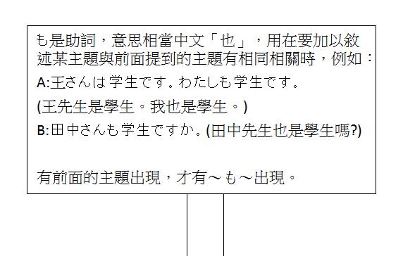 日文句型也是3