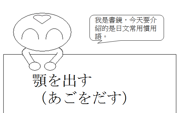 日文慣用語比喻非常疲憊1