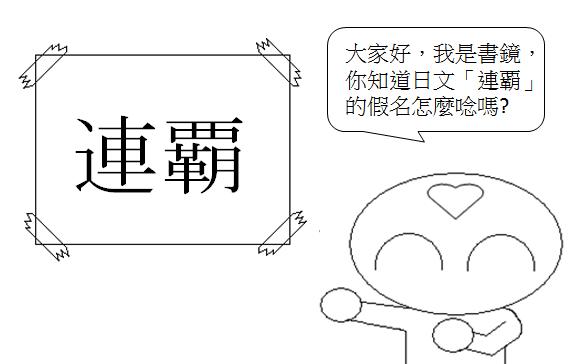 日文單字連霸1