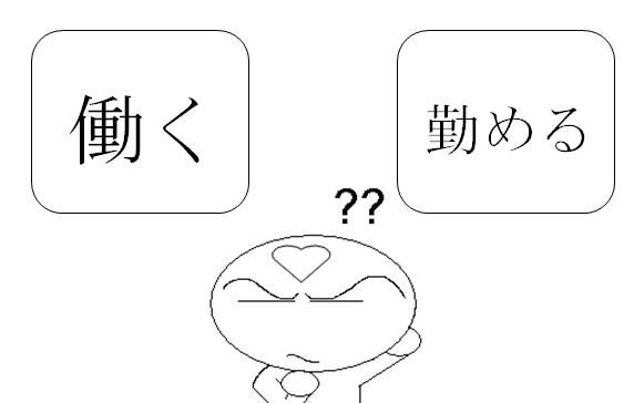 日文類義語工作