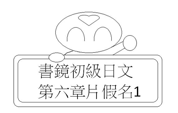 初級日文片假名11
