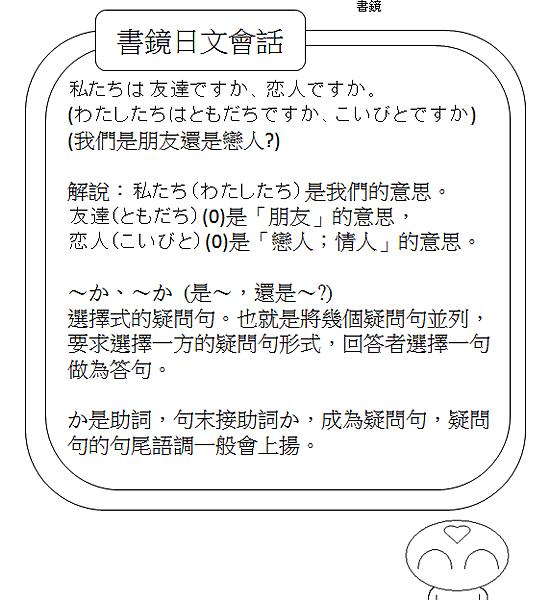 日文會話我們是朋友還是戀人1