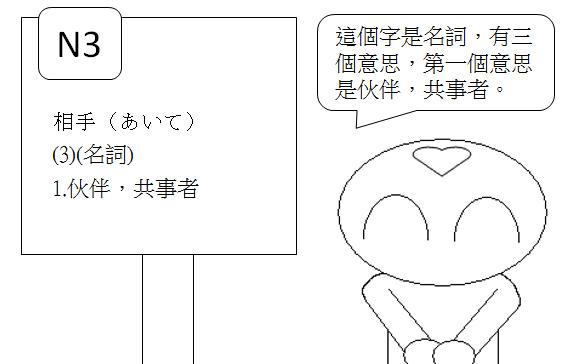 日文N3相手2