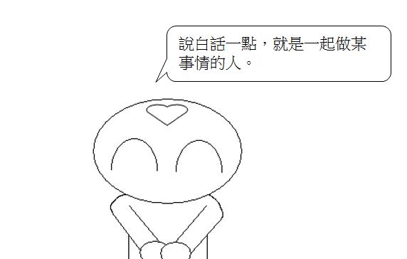 日文N3相手4