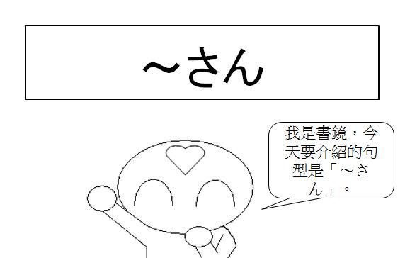 日文句型先生小姐1
