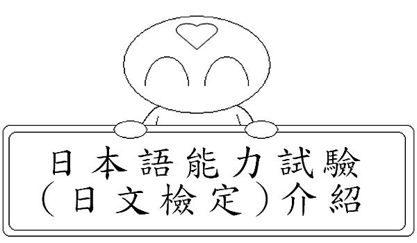 日本語能力試驗(日文檢定)介紹