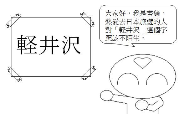 日文單字軽井沢1
