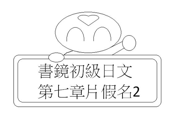 初級日文片假名21