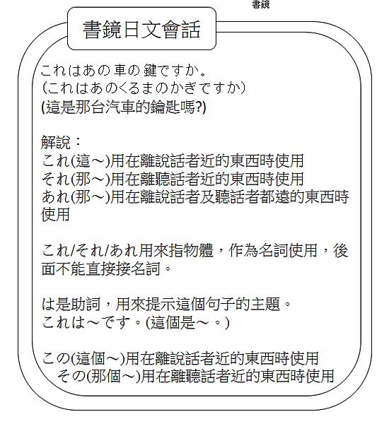 日文會話這是那台汽車的鑰匙嗎1