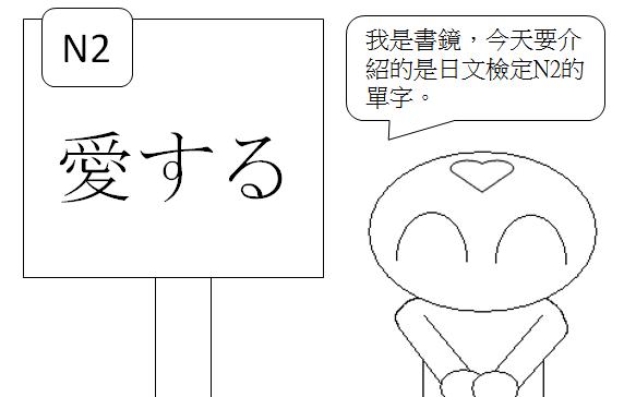 日文N2喜好愛慕1